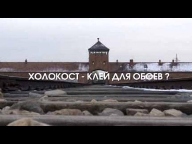 Холокост клей для обоев 2013 смотреть онлайн без регистрации