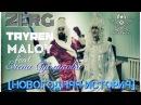 ZERG, TAYREN, MALOY feat. Елена Сусликова - Новогодняя История Премьера клипа, 2016 г.