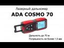 Лазерный дальномер / рулетка ADA COSMO 70