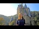 Burg Eltz der Instagram Star ganz privat DASDING Koblenz