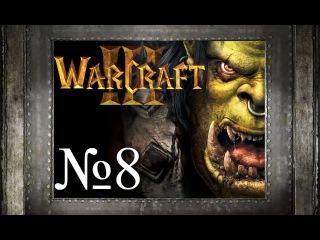 08. Предательство - Альянс - Warcraft III:Reign of Chaos