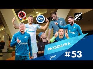 «Раздевалка» на «Зенит-ТВ»: выпуск №53
