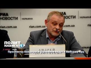 Проспекты Бандеры и Шухевича ведут к Бабьему Яру