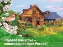 Ильсия Бадретдинова Хочу в деревню