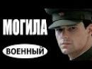 Фильм о войне Могила, Новый русский боевик 2016
