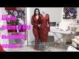 Как без выкройки сшить платье видео шитья часть 2