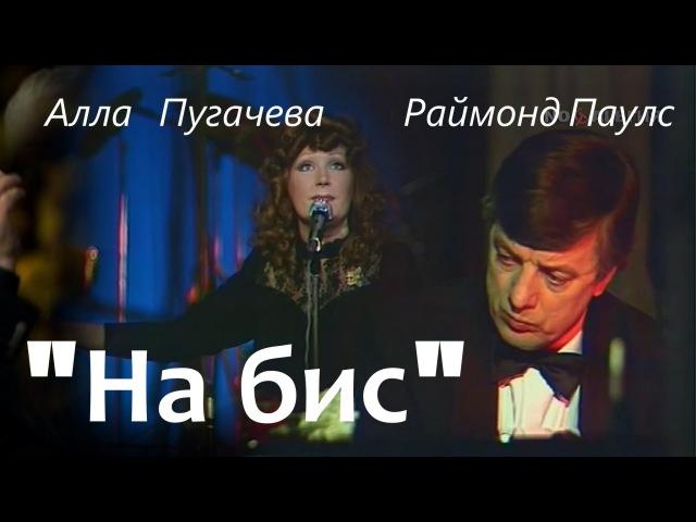 Алла Пугачева и Раймонд Паулс Песня На Бис