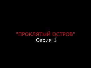 Майнкрафт сериал: