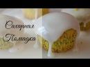 Помадка сахарная Сахарная глазурь Fondant icing Домашние рецепты