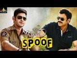 Venkatesh Babu Bangaram Teaser Spoof | Mahesh Babu Version | Telugu Latest Spoofs 2016