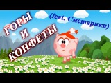 Lucky 7  Горы и Конфеты (feat. Смешарики)