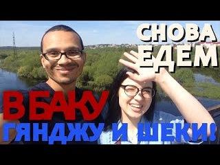 Что посмотреть в Баку, Гяндже и Шеки? Едем в гости в Азербайджан!