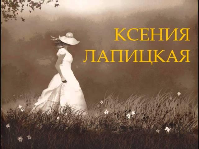 Ксения Лапицкая - С Тобой, Христос, я не одинока