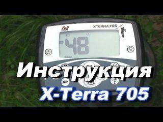 Металлоискатель X-Terra 705 видео инструкция по применению