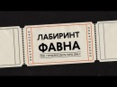 СЕАНС КИНОКРИТИКИ «Лабиринт Фавна», Г. Дель Торо, 2006 г.