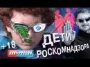 «ДЕТИ Роскомнадзора» Not Found или кто крышует ЛГБТ и педофилию? (Михаил Чупахин)