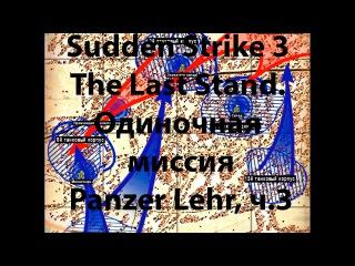 Sudden Strike 3 The Last Stand. Panzer Lehr. Часть 3