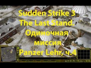 Sudden Strike 3 The Last Stand. Panzer Lehr. Часть 4