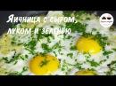 Яичница Простейший рецепт яичницы с сыром, луком и зеленью Вкусненько! Scrambled eggs