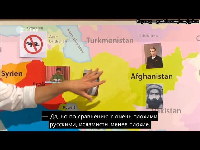 русские субтитры Немецкие сатирики об американских вторжениях