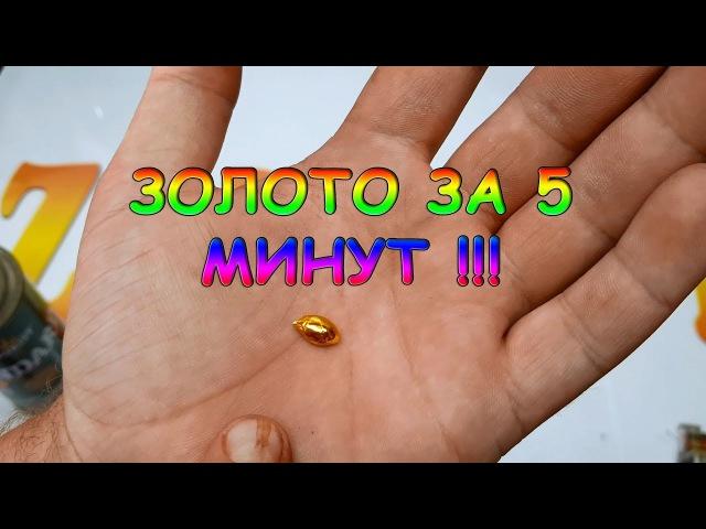 ШОК Золото за 5 минут