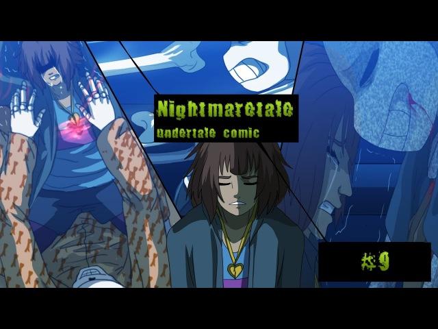 (undertale comic) Nightmaretale 9 | Русский дубляж [RUS]