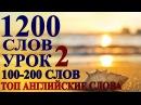 Учим Английские Слова -УРОК 2- 100 СЛОВ с ПЕРЕВОДОМ для начинающих, детей - Английск...