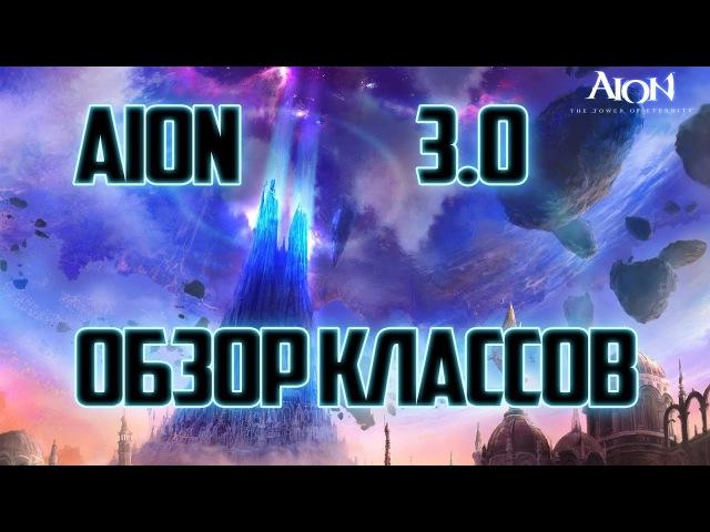 Aion 3.0▼Подробный обзор классов, какой класс самый сильный и за кого стоит начинат...