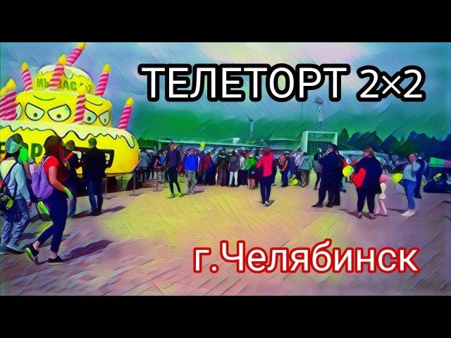 ТЕЛЕТОРТ 2×2 г Челябинск Влог Как все было 3
