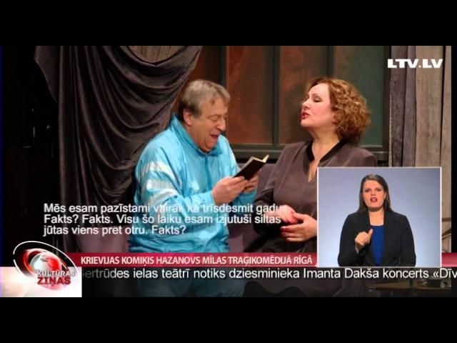 Krievijas komiķis Hazanovs mīlas traģikomēdijā Rīgā