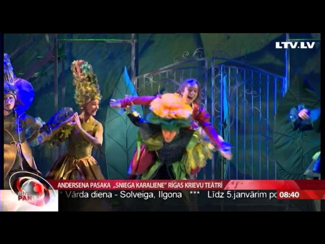 Andersena pasaka Sniega karaliene Rīgas Krievu teātrī