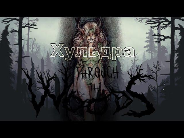 Through the Woods - Хульдра - Мертвый пир