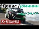 Все заезды Жигули на D1GP Primring во Владивостоке.