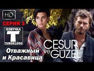 Отважный и красавица 3 серия русская озвучка