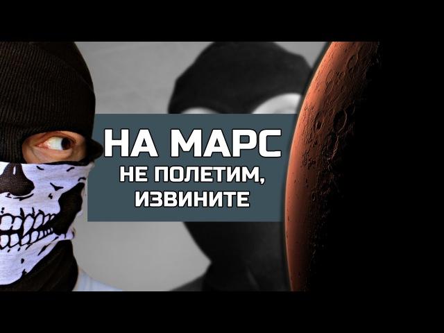 ПОЛЕТ НА МАРС. ПАРИ С АРТУРОМ ШАРИФОВЫМ