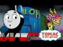 #Томас и его друзья. Комиксы. Китайский Новый Год. #Мультики про #ПаровозикТомас д...