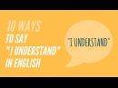 10 Ways to say I understand in English