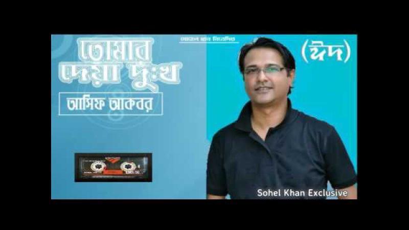 Tumar Deya Dukkho তোমার দেয়া দুঃখ Asif Akbar Bangla Hit Song