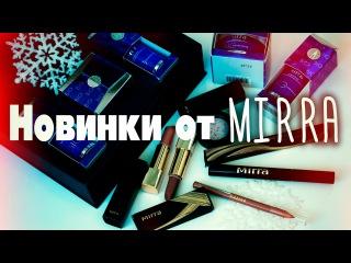 MIRRA/новинки декоративной и уходовой косметики/Татьяна Рева