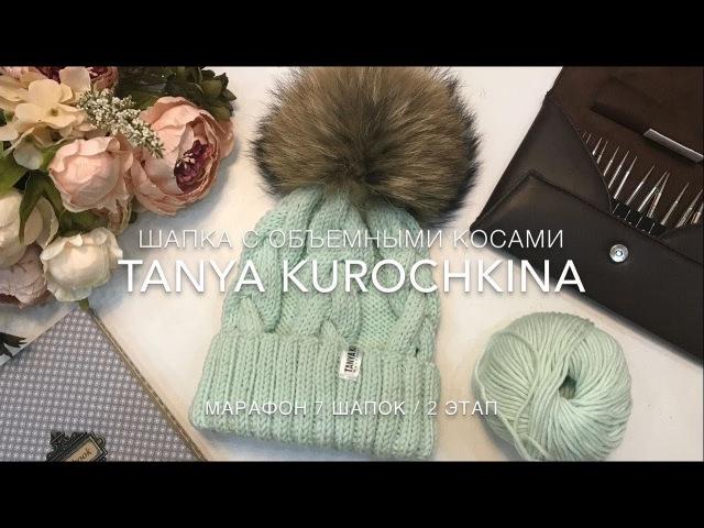Шапка №2. С объемными косами by Tanya Kurochkina. Вязание. Мастер Класс. Knit. Cap.