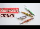 Жереховые и не только стики с AliExpress   Подробный обзор рыбалка