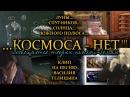 КОСМОСА НЕТ - Посвящается теории плоской Земли. Клип на песню Василия Телицына