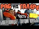 Лайнер «Князь Владимир» – российский «Титаник»?