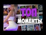 Топ моменты с Twitch #10 / na_podhvate показала / Лучшие клипы с твича /