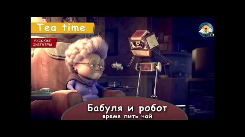 Мультфильм-БАБУЛЯ И РОБОТ(время пить чай)