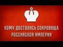 Дмитрий Перетолчин Александр Мосякин Спецслужбы СССР и сокровища Российской Империи