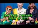 КАК ОДЕВАТЬСЯ СТИЛЬНО ПОСЛЕ 60 Фото образы Мода для женщин за 60 Модные Советы стилистов для женщин