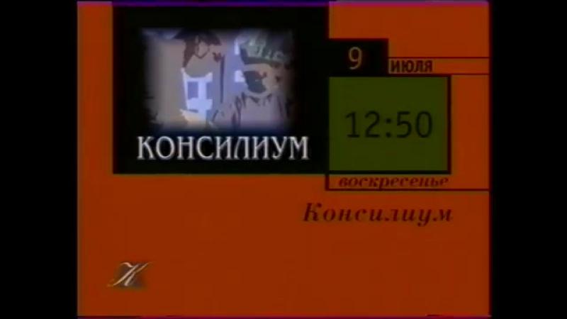 Начало программы передач (Культура, 08.07.2000)