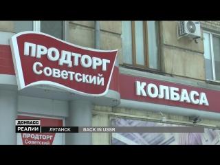 Как выглядит Советский союз в 21 веке – спецрепортаж из оккупированного Донбасса