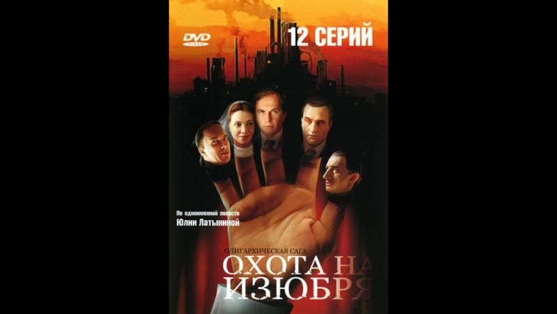 Охота на Изюбря (9 серия)